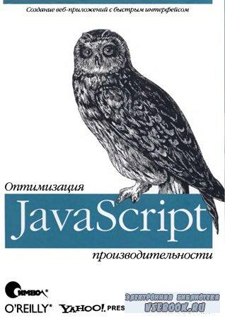 JavaScript. Оптимизация производительности