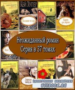 Неожиданный роман. Серия в 37 томах (2004 – 2009) FB2, RTF