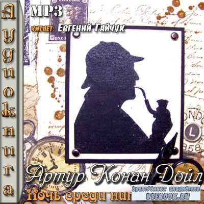 Конан Дойл Артур - Ночь среди нигилистов (Аудиокнига)
