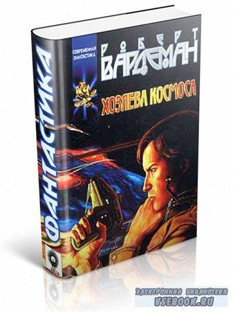 Вардеман Роберт - Хозяева космоса