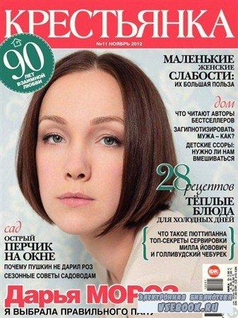 Крестьянка №11 (ноябрь 2012)