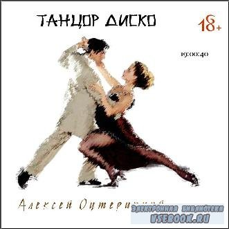Оутерицкий Алексей - Танцор диско (аудиокнига)