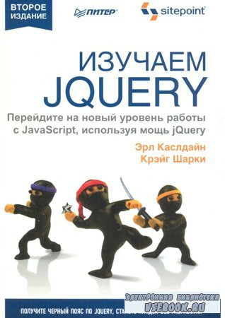 Изучаем jQuery. 2-е изд.