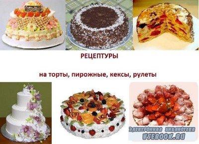 Торты пирожные кексы и рулеты в 3 х