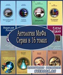 Антология МиФа. Серия в 16 томах (2009 – 2012) FB2, RTF, PDF