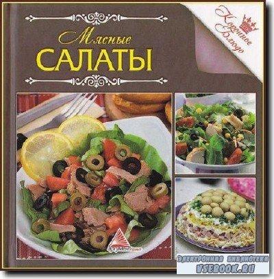 И. Санина - Коронное блюдо. Мясные салаты