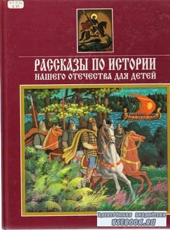 Рассказы по истории нашего отечества для детей. От Рюрика до монголо-татарс ...