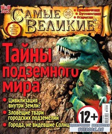 Самые великие №11 (ноябрь 2012)