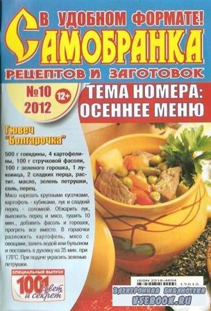 Самобранка рецептов и заготовок №10, 2012. Осеннее меню