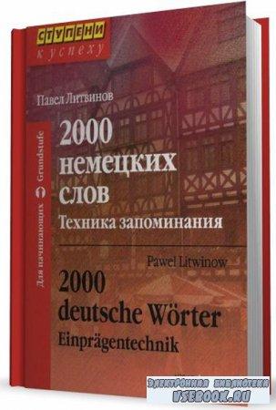 2000 немецких слов. Техника запоминания