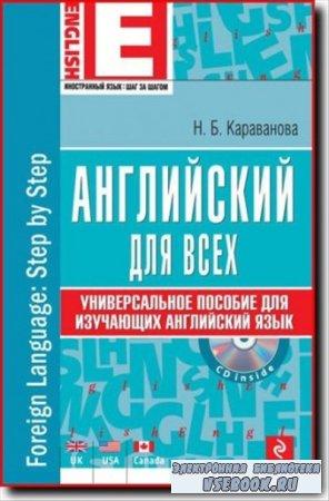 Английский для всех. Универсальное пособие для изучающих английский язык +  ...