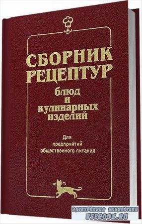 Сборник рецептур блюд и кулинарных изделий для предприятий общественного пи ...