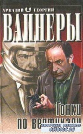 Аркадий и Георгий Вайнеры - Гонки по вертикали (аудиокнига)