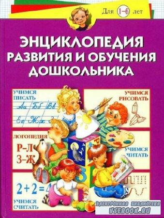 Энциклопедия развития и обучения дошкольника (45 томов)