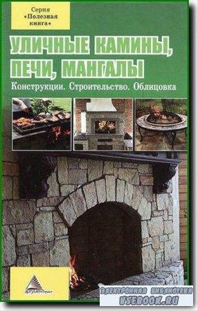 А. Огарев - Уличные камины, печи, мангалы