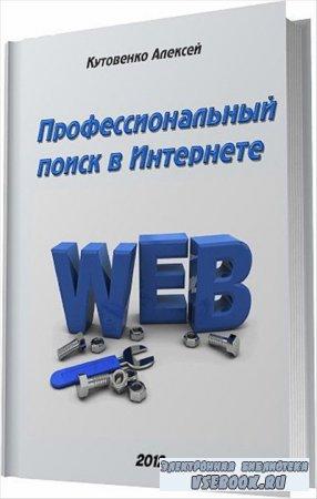Профессиональный поиск в Интернете
