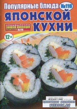 Золотая коллекция рецептов № 116, 2012 Популярные блюда японской кухни