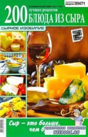 Кулинарный мир №21, 2012 Блюда из сыра