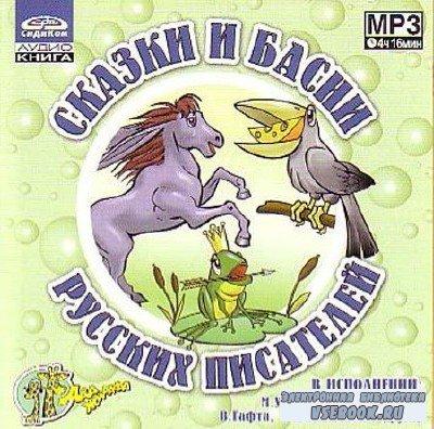 Сказки и басни русских писателей (аудиокнига)