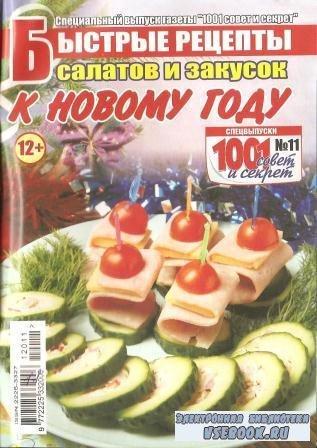Быстрые рецепты салатов и закусок к новогоднему столу №11, 2012
