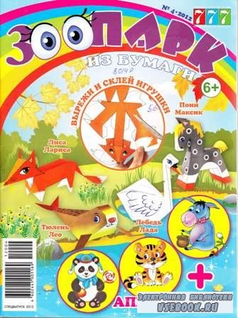 Зоопарк из бумаги № 4, 2012
