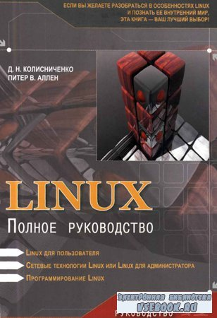 LINUX: полное руководство