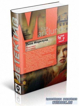 Марклунд Лиза - Красная волчица