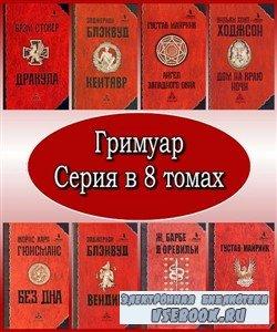Гримуар. Серия в 8 томах (2004 – 2012) FB2, RTF, PDF
