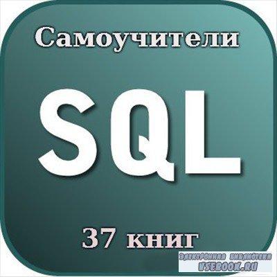 Самоучители по SQL (37 книг)