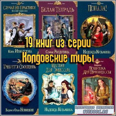 19 книг из серии