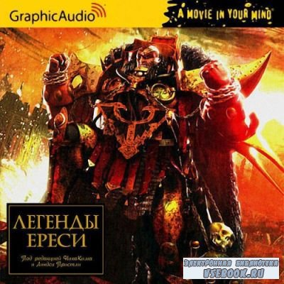 Warhammer 40000. Легенды Ереси (аудиокнига)