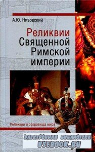 Реликвии Священной Римской империи германской нации (2011) FB2, PDF, DjVu