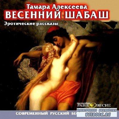 Тамара Алексеева - Весенний шабаш (аудиокнига)