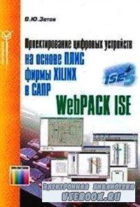 Проектирование цифровых устройств на основе ПЛИС фирмы XILINX в САПР WebPAC ...