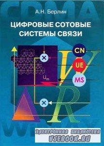 Цифровые сотовые системы связи (2007) PDF, DjVu