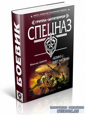 Шахов Максим - «Боинг» идет на таран
