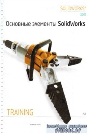 Основные элементы SolidWorks (SolidWorks 2011). Training