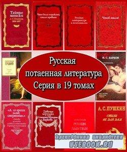 Русская потаенная литература. Серия в 19 томах (1992 – 2010) FB2, PDF, DjVu