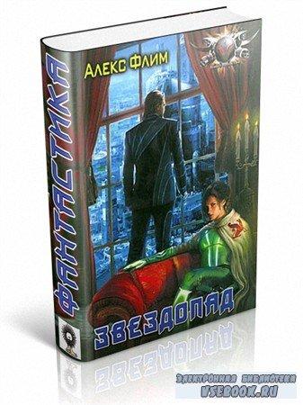 Флим Алекс - Звездопад