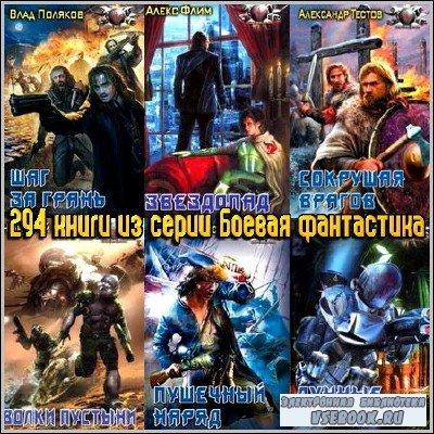 294 книги из серии