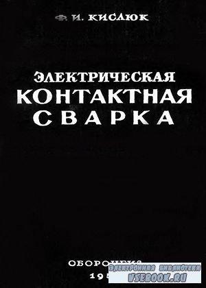 Ф. И. Кислюк «Электрическая контактная сварка» (1950/djvu)