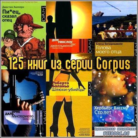 125 книг из серии Corpus