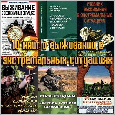 10 книг о выживании в экстремальных ситуациях