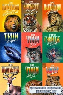 Зеленая серия в 60 томах