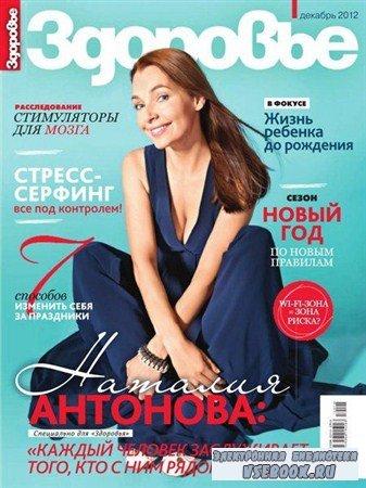 Здоровье №12 (декабрь 2012) Россия