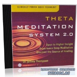 J. Thompson. Theta Meditation System 2.0 (психоактивная аудиопрограмма)
