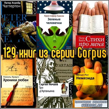 129 книг из серии Corpus