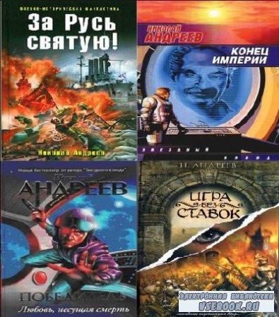 Николай Андреев. Сборник книг (37 книг)