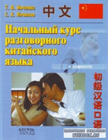 Начальный курс разговорного китайского языка (аудио + книга)