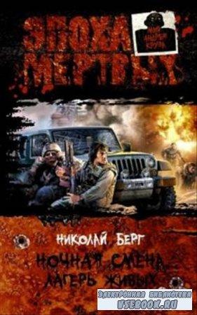 Николай Берг - Ночная смена. Лагерь живых (аудиокнига)